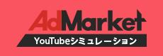 youtubeシミュレーションサービス