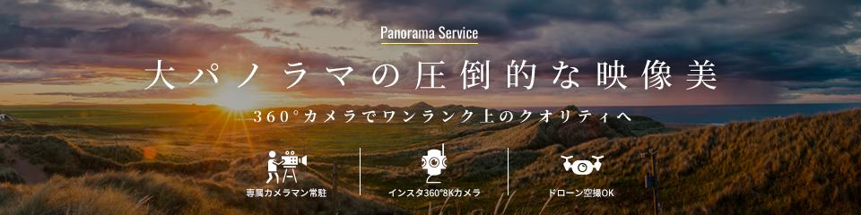 大パノラマの圧倒的な映像美