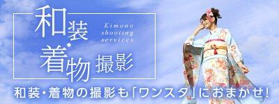 【和装・着物撮影】和装・着物の撮影も「ワンスタ」におまかせ!
