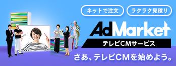 テレビcmサービス
